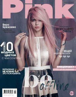 Читать онлайн журнал<br>Pink (№3 март 2016)<br>или скачать журнал бесплатно