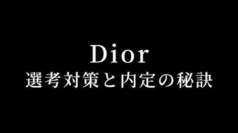 ディオール(Dior)の美容部員の選考対策│面接官に刺さる志望動機と内定の秘訣