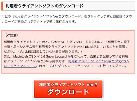 利用者クライアントソフトVer 2のダウンロード