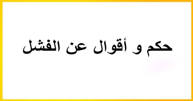 حكم و أقوال عن الفشل❤️حكم وامثال روووعــــــة