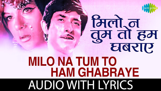 Milo Na Tum To Hum Ghabraye Lyrics In Hindi (Old Songs)