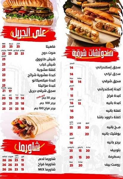 منيو مطعم بابا عبده