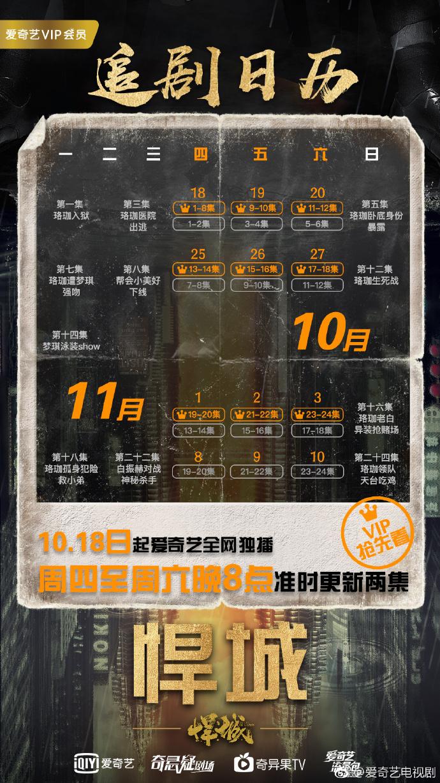 The City of Chaos / The Fury City China Web Drama