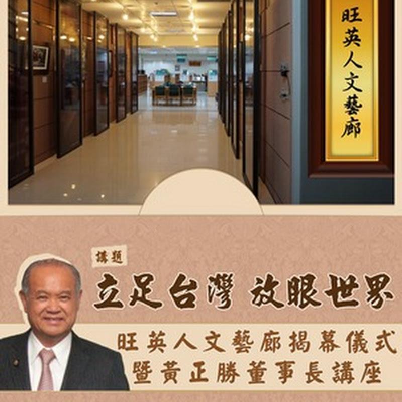 旺英人文藝廊揭匾儀式暨黃正勝董事長講座