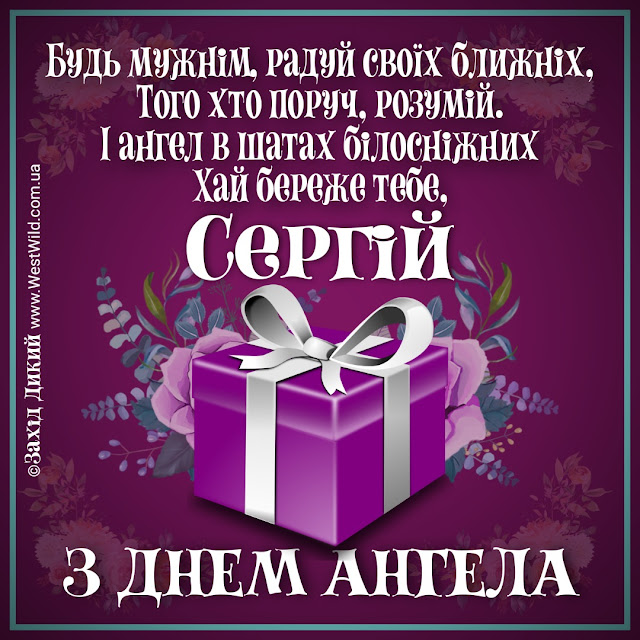 з днем ангела Сергія Сергій