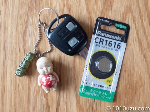 電池が弱くなって反応しにくくなったキーレスと交換用に用意したボタン電池CR1616