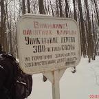 Зимний Вантит 098.jpg