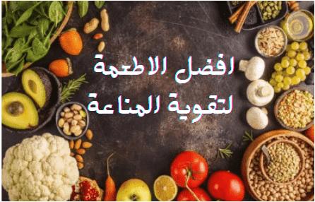 أفضل الأطعمة التي تقوي المناعة في الجسم