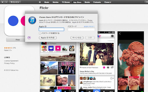 flickr iphone アプリ