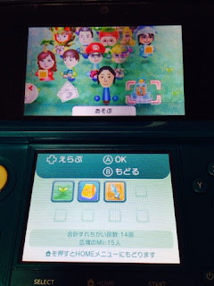 3ds StreetPass Mii Plaza