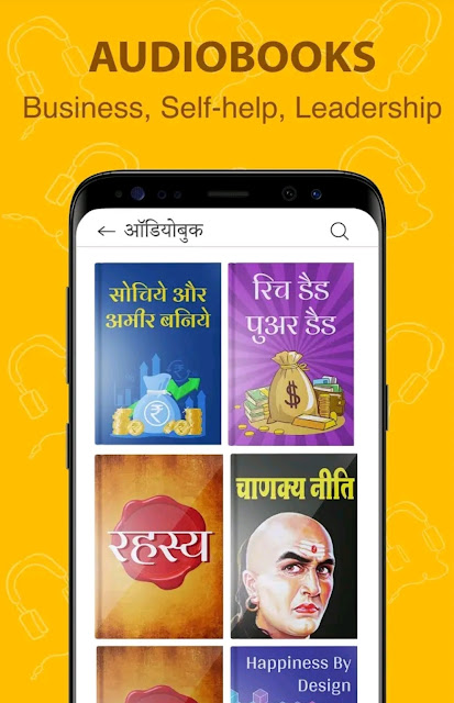 Listen to Stories, Audiobook, Bhagavad Gita and FM Radio, kuku FM audio book, product,story and gita
