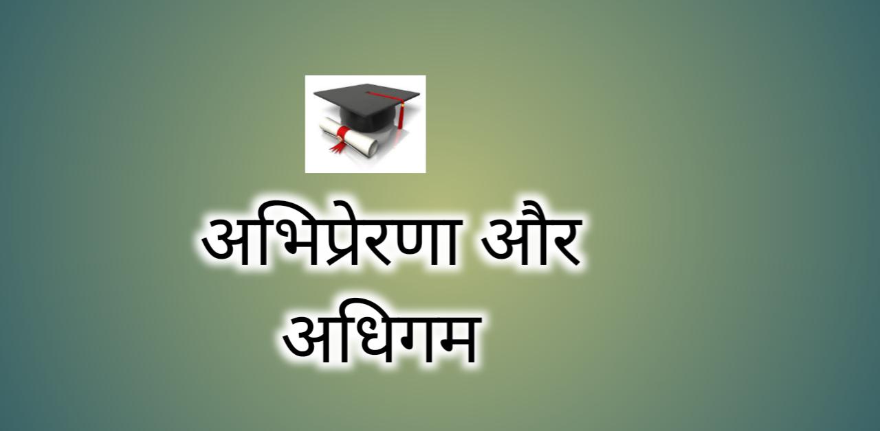 प्रेरणा की परिभाषा हिंदी में