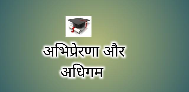 अभिप्रेरणा की परिभाषाएं|| प्रेरणा की परिभाषा हिंदी में || प्रेरणा और अभिप्रेरणा में अंतर