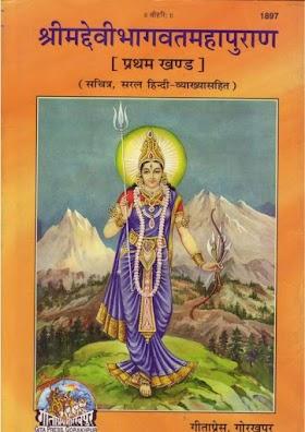 Devi Bhagavata (श्रीमद्देवीभागवतमहापुराण प्रथम खण्ड) with Hindi Translation Volume 1
