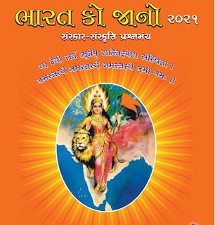 Bharat Ko Jano Book pdf Download free