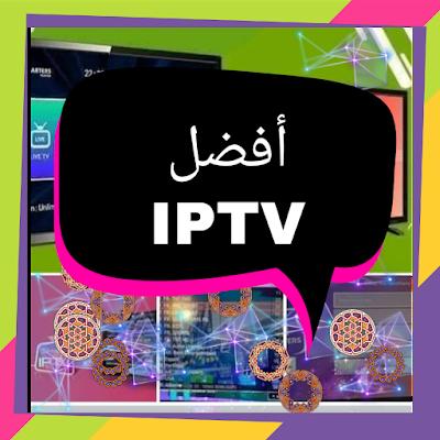 شراء سيرفر ايبي تيفي Serveur IPTV لجميع المستقبلات récepteurs بثمن جد مناسب لمشاهدة  قنوات أفلام ورياضة عالمية بدون تقطع