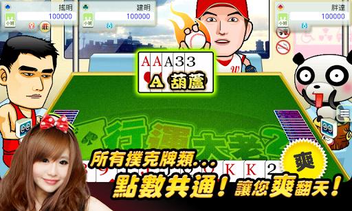 Taiwan Big2 Online painmod.com screenshots 3
