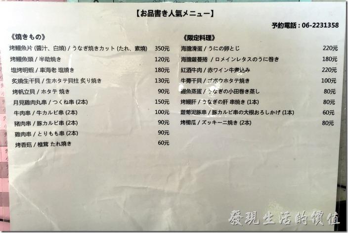 台南-鰻丼作好吃的鰻魚飯(菜單)02