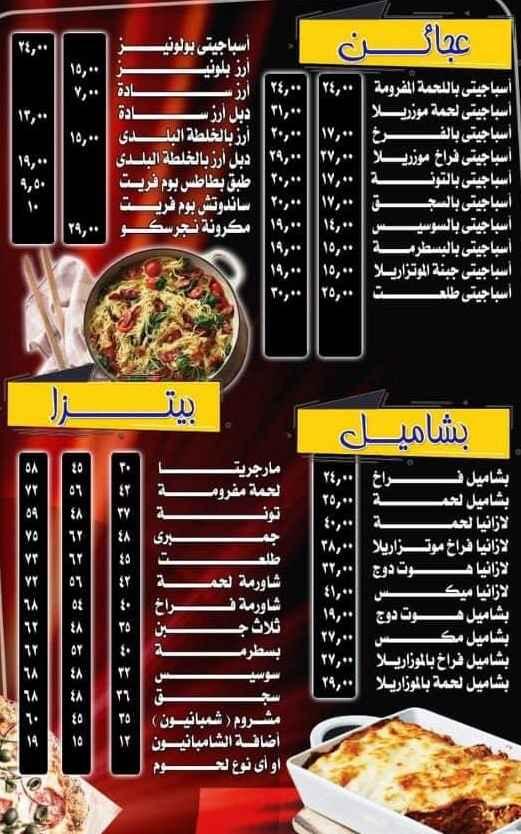 اسعار مطعم طلعت
