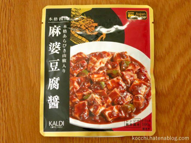 カルディ-麻婆豆腐醤-パッケージ