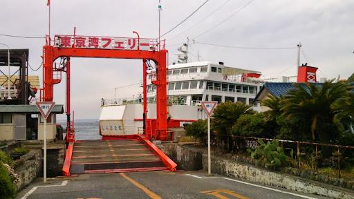 [写真]入港する東京湾フェリー
