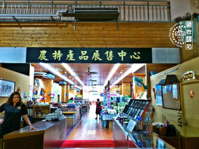 國姓驛站炭雕藝術博物館(原福農莊)-農特產品展售中心