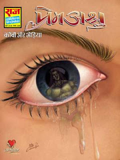 Prem Ashru-Kobi-Aur-Bheriya-Hindi-Comic