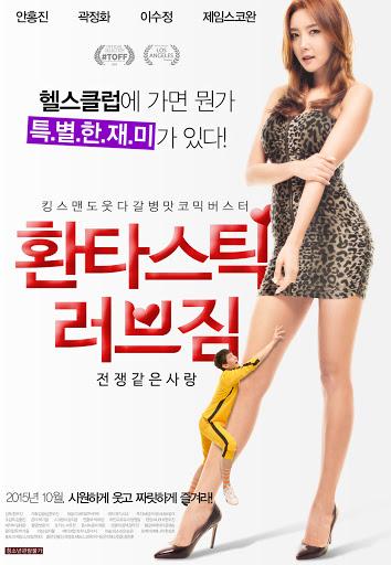 Fantastic Love Gym (2015) [เกาหลี]-[18+] [Soundtrack ไม่มีบรรยาย]