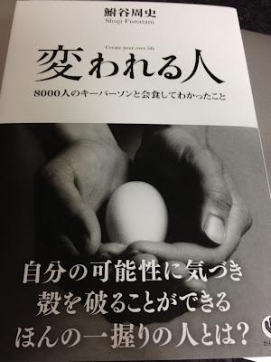 鮒谷さんの本