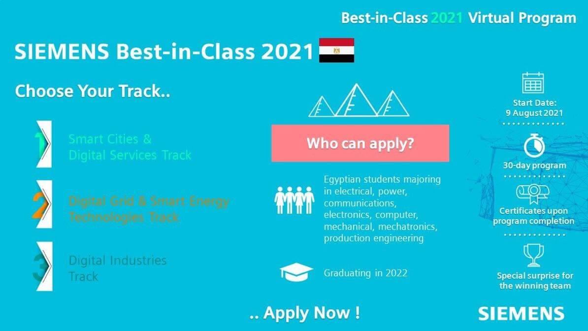 تدريب شركة سيمنز2021 لطلاب هندسة  Siemens Best-in-Class 2021 Virtual Program