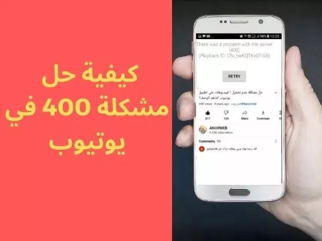 طريقة حل مشكلة 400 في اليوتيوب