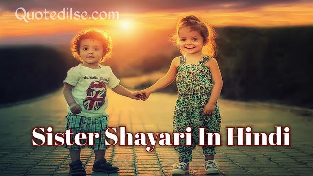 Sister Shayari In Hindi,बहन पर शायरी हिंदी में