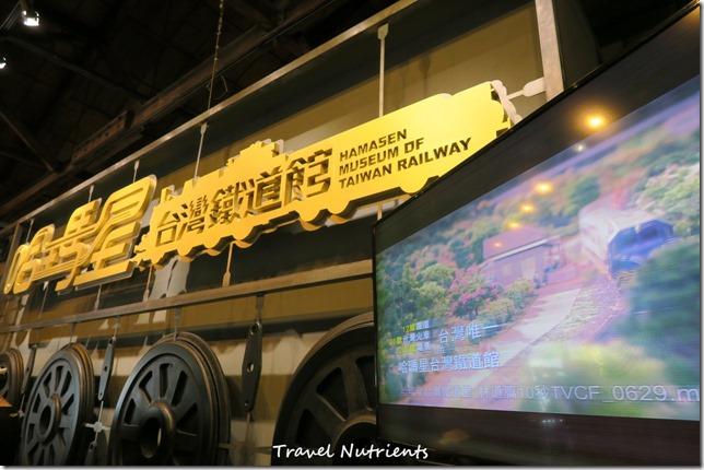 高雄駁二蓬萊倉庫 哈瑪星鐵道館 (3)