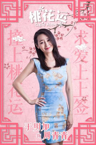Peach Blossom / Cupid Above China Drama