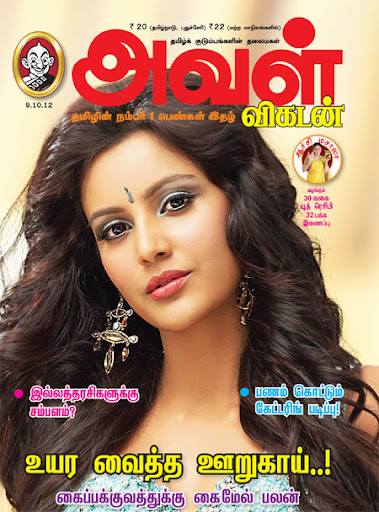 Read Aval Vikatan Issue Dated 09-10-2012 online for FREE