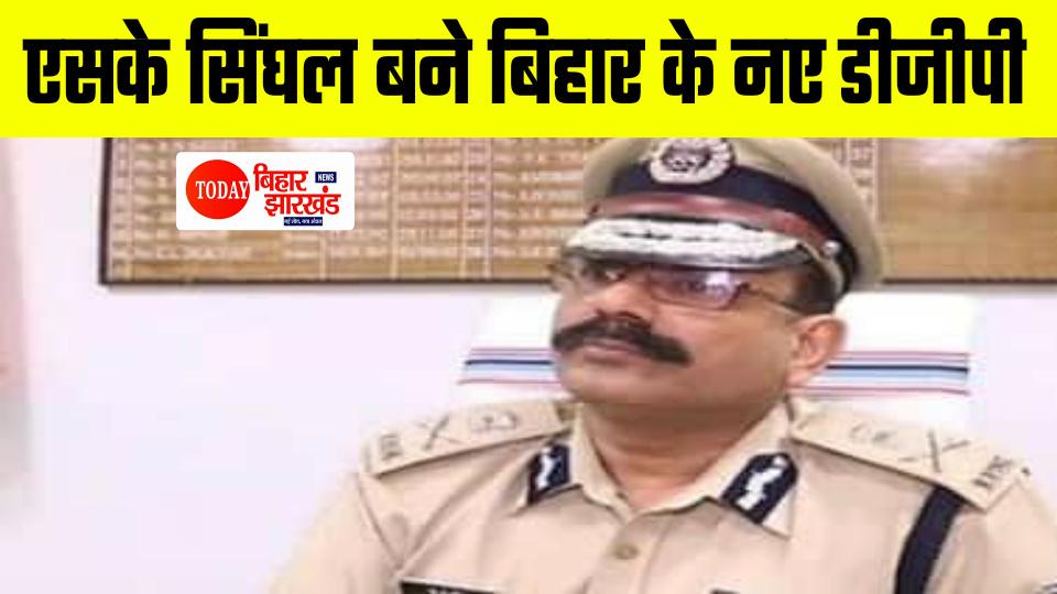 एसके सिंघल बने बिहार के नए DGP, गुप्तेश्वर पांडेय के VRS लेने के बाद से प्रभार में थे