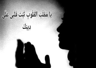 Kata istiqomah berasal dari bahasa arab yang artinya tetap berdiri atau berjalan lurus ji Doa Istiqomah arab latin dan artinya