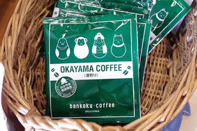 バンカオリジナル商品:ドリップバッグ おかやま珈琲物語 緑(深煎り)
