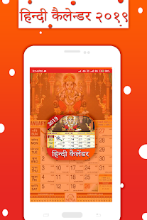 Hindi Calendar 2019 : हिन्दी कैलेंडर २०१९ screenshot 15
