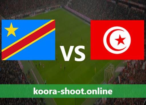بث مباشر مباراة تونس وجمهورية الكونغو اليوم بتاريخ 04/06/2021 مباراة ودية