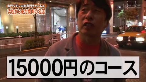 寺門ジモンの肉専門チャンネル #31 「大貫」-0060.jpg