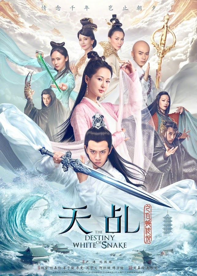Web Drama The Destiny Of White Snake Chinesedrama Info