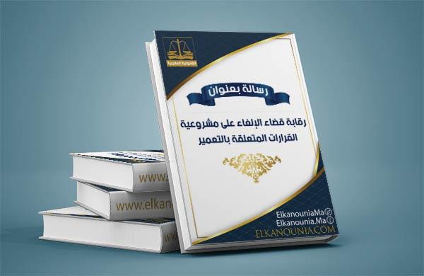 رقابة قضاء الإلغاء على مشروعية القرارات المتعلقة بالتعمير PDF