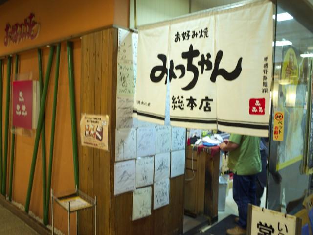 みっちゃん総本店@広島駅名店街店の店頭のノレン
