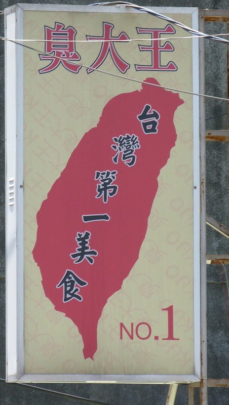 TAIWAN. Meli melo - P1130908.JPG