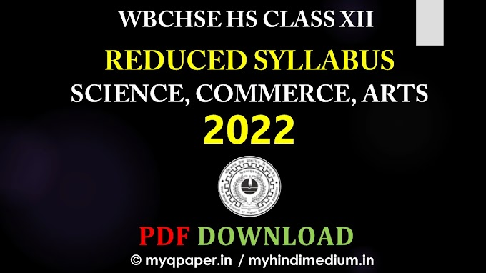 West Bengal Council of Higher Secondary Education Class 12  Reduced Syllabus 2022 WBCHSE