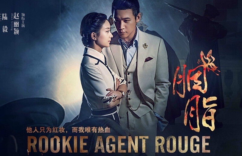 Rookie Agent Rogue China Drama