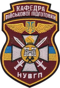 Кафедра військової підготовки НУВГП/ тк. малина