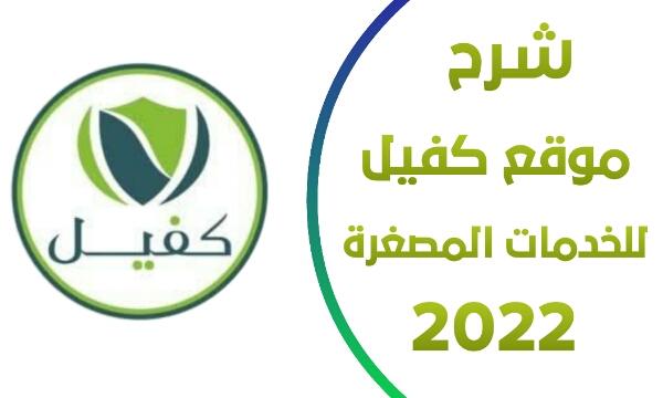 شرح موقع كفيل للخدمات المصغرة - الربح من الانترنت 2021