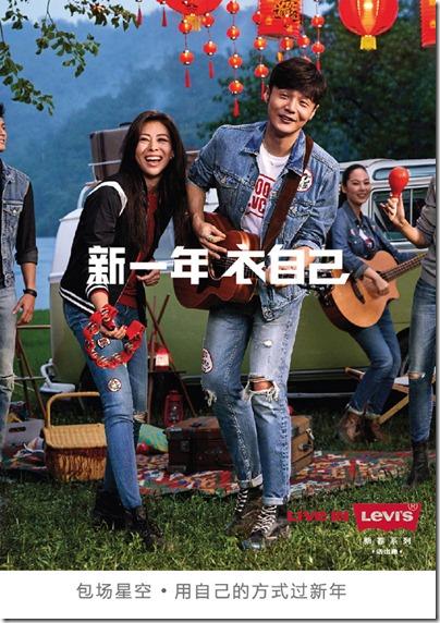 Levi's CNY 2017 X 李榮浩 X 蔡詩芸 01